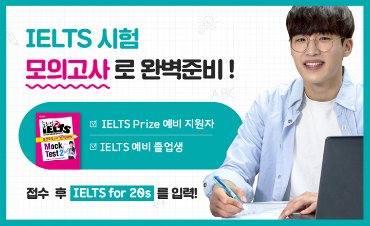 IELTS FOR 20s